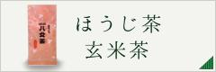 ほうじ茶・玄米茶カテゴリ(小)