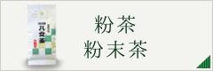 粉茶・粉末茶カテゴリ(小)