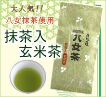 抹茶入り玄米茶(サイド用)