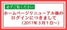 リニューアルお知らせ(サイド)