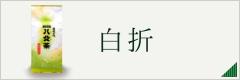 白折カテゴリ(小)
