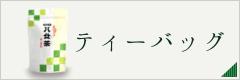ティーバッグカテゴリ(小)