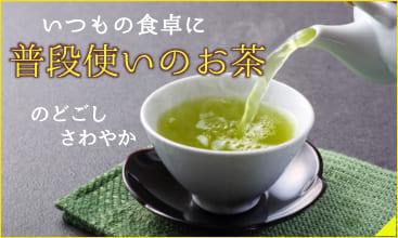 普段使いのお茶